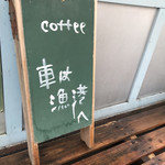 のらいぬCafe -
