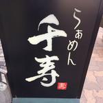 千寿 - この看板が置いてなければ店があるなんてわかりません