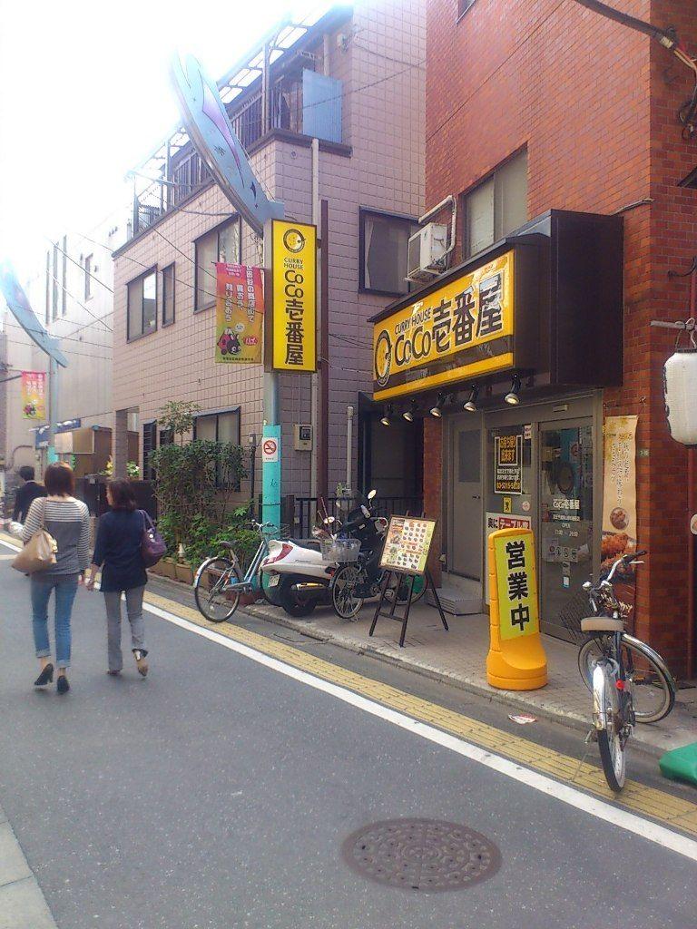 CoCo壱番屋 京王千歳烏山駅6番街店