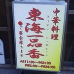 中華料理 東海一品香 - 看板