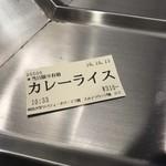 スカイラウンジ暁 - スカイラウンジ暁(師弟食堂)(東京都千代田区神田駿河台)食券