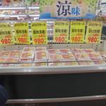 ヤオヨシ - 精肉