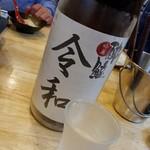 福島壱麺 - 酔鯨 令和 純米吟醸 吟麗(高知県)