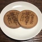 道の駅 彩菜茶屋 - 料理写真:みまさかのまさか!せんべい