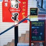 麺屋 清星 -