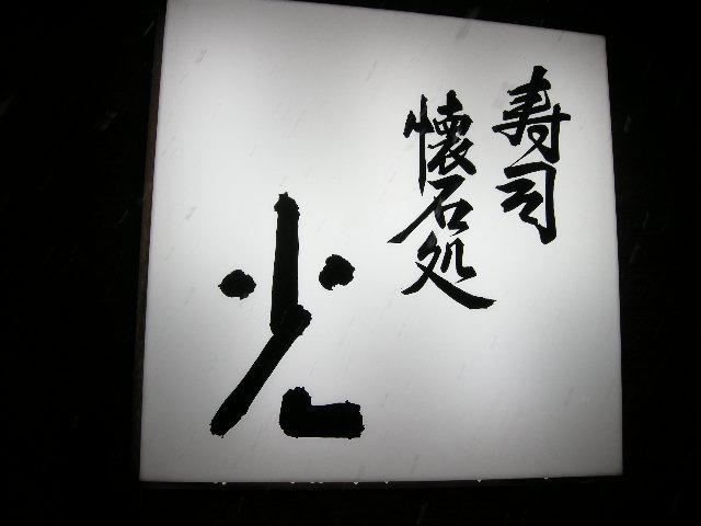 寿司 懐石処 光