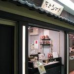 きなこだんご たまうさぎ  - 近鉄奈良駅地下改札口近くにあるお店