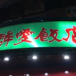 群愛飯店 -