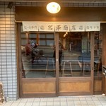 ビール専門 宮澤商店 -