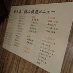 個室居酒屋 五反田 日々喜 - 飲み放題メニューでございます