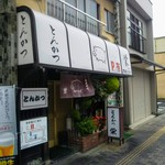 とんかつ 栄 - JR足利駅から然程離れてません。ブタのイラスト良いですね。