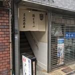 上川南店 -