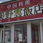美野雲飯店 - 店の外観