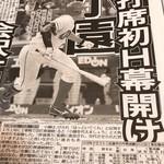 山登寿 - スポーツ新聞
