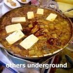 牛めし ふくちゃん - 牛すじ煮込の鉄鍋