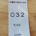 情熱食堂 - 食券の半券(2019.06.24)
