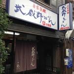 Ichiya -