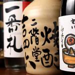 串焼き居酒屋 KAZU -