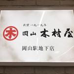 110317515 - キムラヤのパン 岡山駅地下店