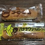 110317516 - バナナクリーム&コーヒーロール