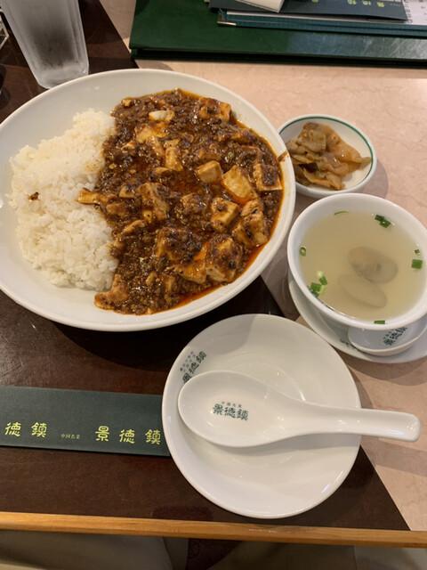 景徳鎮 - 四川風麻婆豆腐掛け御飯です。