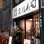 元祖寿司 吉祥寺サンロード店 -