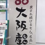 一芳亭 - これぞ大阪もんやヽ( ・∀・)ノ