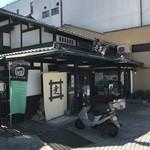 走井餅老舗 - 歴史のあるお店