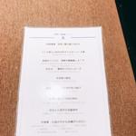 中国薬膳料理 星福 - コースメニュー