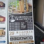 ふじやま食堂  道の駅 すばしり 店 -