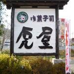 虎屋本店 - 2012.01.03 道端の看板