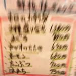 豚焼き 田 -