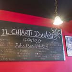 イルキャンティ ドマーニ - 黒板メニュー_2