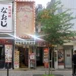 カレー屋ジョニー - 御茶ノ水駅から3軒目