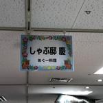 しゃぶ邸 慶 - 近鉄百貨店の催事にて