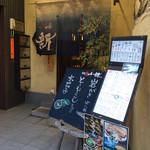 徳島魚一番 新 - 外観