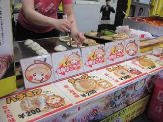 鐘路福餅 21世紀HoTok