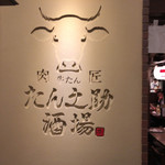 肉匠の牛たん たん之助酒場  -