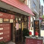 神戸一 - JR兵庫駅北の路地にある、喫茶レストランです(2019.6.25)