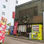 麺工房 はいど  - 福岡市博多区東公園の「麺工房 はいど」さん。