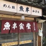 魚半食堂 - お店入口
