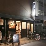 Bar Smoke - 外観