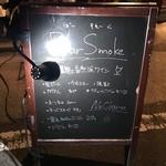 Bar Smoke - 看板