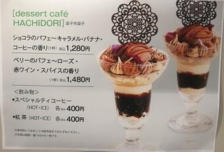 デザートカフェ ハチドリ - 「湘南・横浜フェア」メニュー