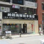 地鶏海鮮焼き食堂 -
