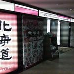 11037498 - お店の入口