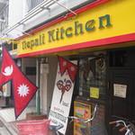 ネパールキッチン Kathmandu - お店の正面