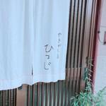 焼き菓子店 ひつじ -