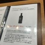ウイスキー倶楽部 - メニュー
