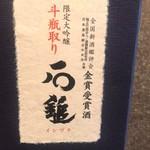和たなべや - メイン写真: